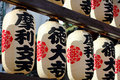 Japanese Paper Lanterns outside Temple Stock Images