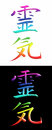 Japanese Reiki Healing Kanji Symbol on black or white Royalty Free Stock Photo
