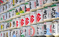 Japanese Sake Barrels Royalty Free Stock Photo