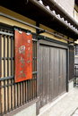 Japanese traditional house facade of a in hanamikoji gion kyoto Stock Image