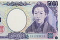 Japanese yen Royalty Free Stock Photo