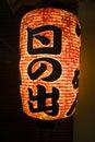 Japanische Laterne Stockfotos