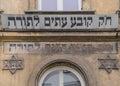 Jewish inscriptions Royalty Free Stock Photo