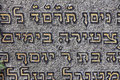 Jewish writing on the tombstone czech republic Stock Photo