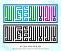 Islamic calligraphy in traditional and modern Islamic art - translation - There is no god but God - Muhammad is the messenger of G
