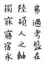 Kanji collection of chinese symbols Stock Photo