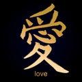 Kanji hieroglyph love Royalty Free Stock Photo