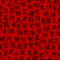 Kanji seamless pattern Royalty Free Stock Photo