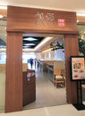 Kaya restaurant in hong kong located harbour city tsim sha tsui is a korea food Stock Photo
