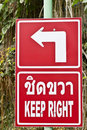 Keep right road sign in Phuket, Thailand Stock Image
