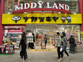Kiddy Land Stock Photography