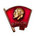 Komsomol badge of the USSR Royalty Free Stock Photo