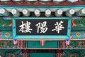 Korea UNESCO World Heritage Sites – Hwaseong Fortress Board Royalty Free Stock Photo