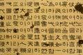 Korean characters Stock Photography