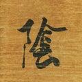 Korean hieroglyph Royalty Free Stock Photos