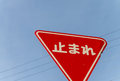 KYOTO, JAPAN - APRIL 2016: Stop street sign against the sky. Kyo Royalty Free Stock Photo