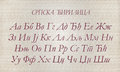 Letters of the Cyrillic alphabet