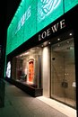 Loewe fashion store nagoya japan april on april in nagoya japan the company was founded in lvmh group parent company had billion Royalty Free Stock Photography
