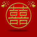 Love Double Happiness Chinese Wedding Symbols Royalty Free Stock Photo