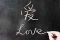 Love word in chinese and english written on the chalkboard Stock Image