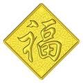 Lucky charm dorato per il nuovo anno cinese Immagini Stock