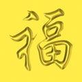 Lucky charm dorato per il nuovo anno cinese Fotografie Stock