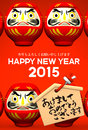 Lucky Daruma Dolls, Votive Picture, 2015 Greeting On Red