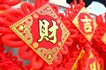Lucky knot for Chinese new year Royalty Free Stock Photo