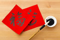 Lunar new year calligraphy word fuk meaning is good luck over the wooden background Stock Photos