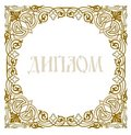A luxury blank certificate (diplom) Stock Images
