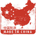 Made china grunge rubber stamp Stock Photos