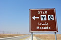 Masada stronghold israel isr apr road sign to in the judaean desert is one of s most popular tourist Stock Photography
