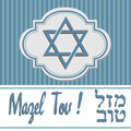 Mazel Tov greeting Royalty Free Stock Photo