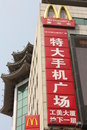 McDonalds in China Royalty-vrije Stock Afbeeldingen