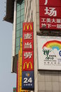 McDonalds en Chine Images stock