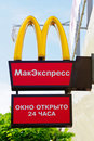 McDonalds in Russia Stock Photos