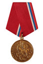 Medal issued to the th anniversary of moscow russia october isolated on white Royalty Free Stock Photo