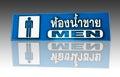Men's bathroom. Royalty Free Stock Photography