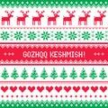 Merry Christmas in Apache - Native American language pattern, greetings card - Gozhqq Keshmish