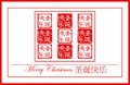 Merry Christmas - Chinese Hand-carved Seal Royalty Free Stock Photography