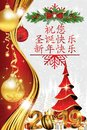 Merry Christmas and Happy New Year 2019 - greeting card with Chinese text