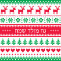 Merry Christmas in Hebrew pattern, red and green background