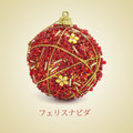 Merry christmas in japanese picture of a red and golden ball and the sentence written on a beige background with a retro Stock Image
