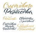 Merry Christmas Russian Calligraphy Set. Greeting Card Design Set on White Background. Vector Illustration
