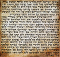 Mezuzah Royalty Free Stock Images