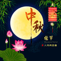 Mid autumn festival background translation the with the full moon in the sky calls people to gather Royalty Free Stock Image