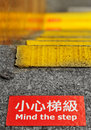 Mind the Step sign, Hong Kong Stock Photos
