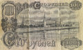 Money ussr rubles of denomination banknote issue in Stock Photography