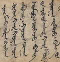 Mongolian script Royalty Free Stock Image
