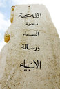 Monolith at Mount Nebo, Reminiscence to Moses Royalty Free Stock Images